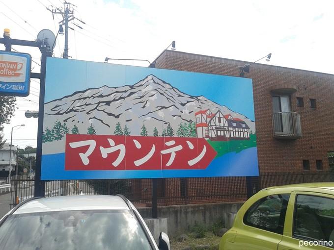 【喫茶マウンテン】甘口バナナスパ登頂成功