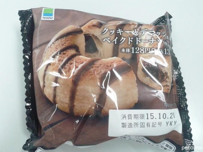 baked-denish