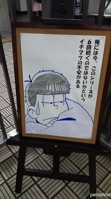 【悲報】おそ松さん 途中で終了【京阪淀屋橋駅】