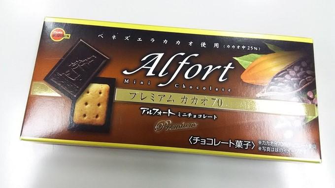 アルフォートミニチョコレート プレミアムカカオ70