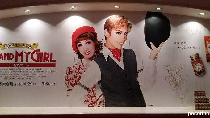 宝塚歌劇 花組公演「Me And My Girl」