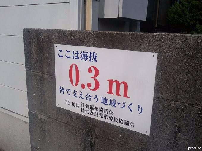 海抜0.3mは地球33番地とは関係なさそう
