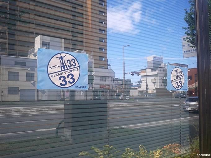 高知市にある「地球33番地」は地球上の徒歩で行ける唯一の場所だった