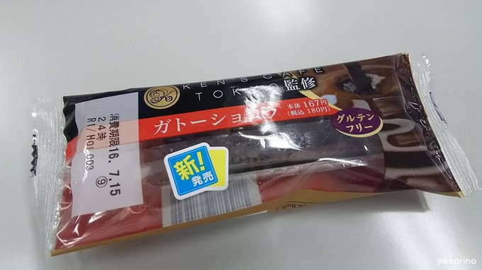 KEN'S CAFE TOKYO ガトーショコラ