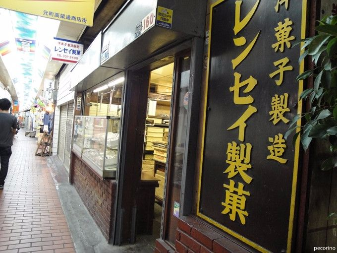 洋菓子製造 レンセイ製菓はモトコー2番外入り口すぐ