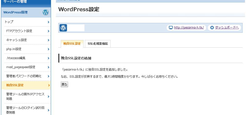 【常時SSL化】URLを無料でhttpsに変えました【wpxクラウド】