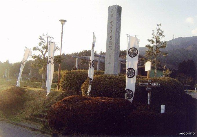 関ヶ原古戦場 - 超高速関ヶ原は予定通りだったのかもしれない