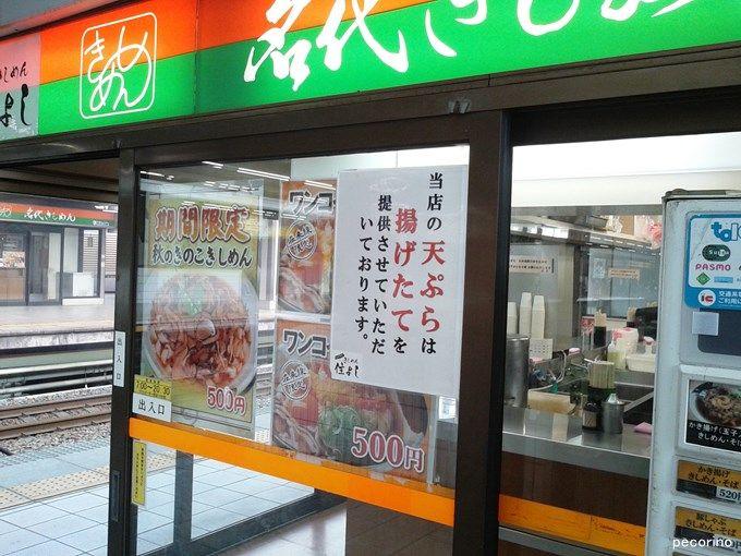 コスパ最高のきしめんは名古屋駅のホームにある