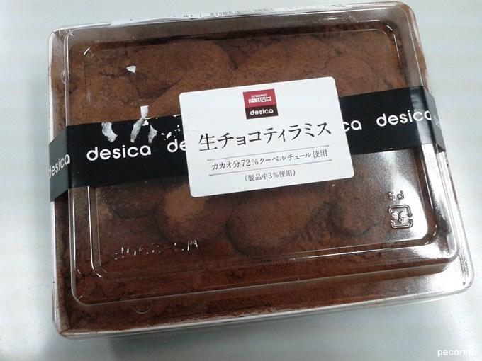 成城石井の生チョコティラミスがおいしすぎて感動した