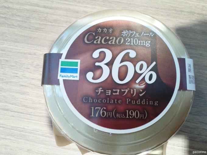 36%チョコプリン 撮影状況が違うので若干の見た目の誤差あり