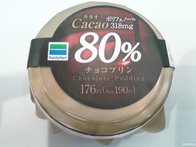 80%チョコプリン 撮影状況が違うので若干の見た目の誤差あり