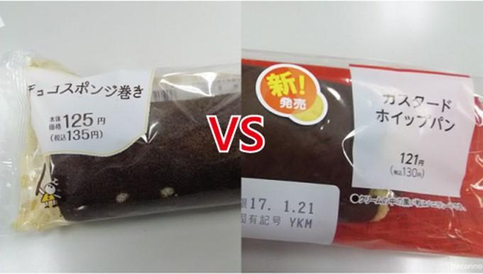 【ファミリーマート】恵方巻きパン対決【ローソン】
