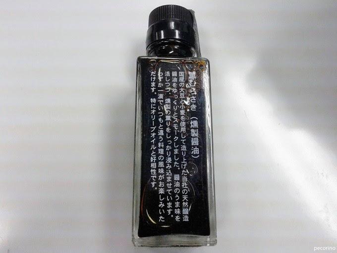 【スモーク醤油】成城石井が起こすしょうゆ革命を味わう【薫紫】