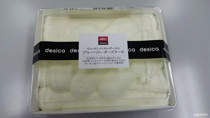 ムースのような成城石井の真っ白なチーズケーキ リコッタとマスカルポーネのブルーベリーチーズケーキ
