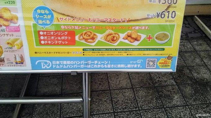 ドムドムは日本で最初のハンバーガーチェーン!なのです
