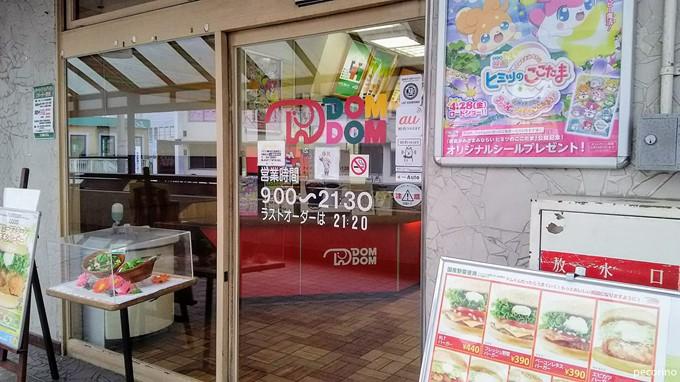 アンチM社の皆様 日本で最初のハンバーガーチェーン「ドムドムバーガー」へようこそ
