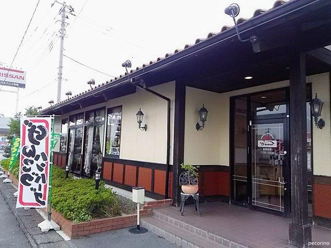 炭焼きさわやか 富士錦店