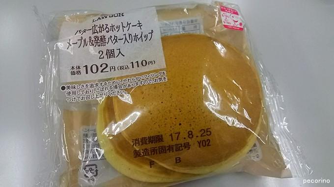 バター広がるホットケーキ メープル&発酵バター入りホイップ