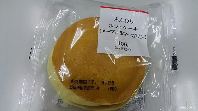 ふんわりホットケーキ(メープル&マーガリン)