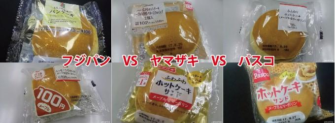 コンビニで買えるホットケーキサンド(パンケーキサンド)を食べ比べ