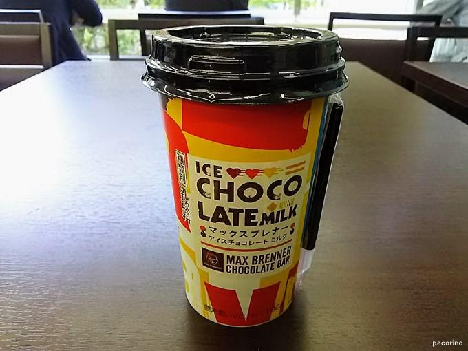 【ローソン限定】マックスブレナーアイスチョコレートミルクは濃厚でチョコ好きにはたまらない