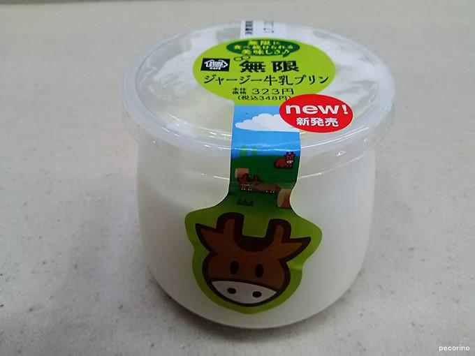 【ミニストップ】無限ジャージー牛乳プリンはおいしすぎてすぐなくなる