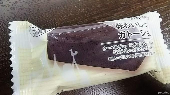 【ローソン】味わいしっとりガトーショコラはあの有名洋菓子店だった!