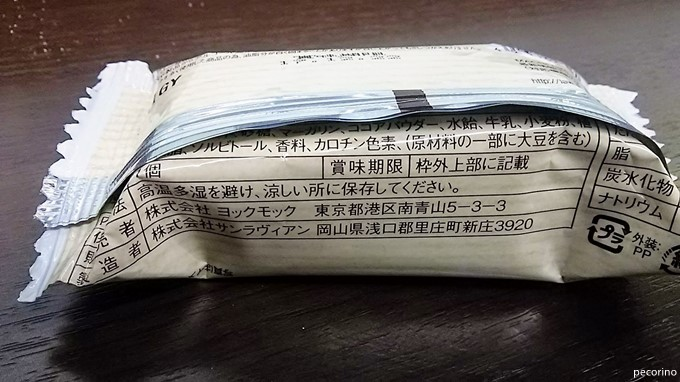販売者は東京青山のヨックモック!