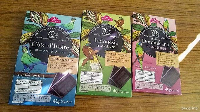 トップバリュのチョコレートタブレットに3つのカカオ70%が仲間入り