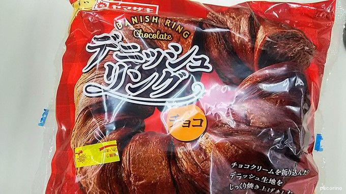 デニッシュリング チョコ 198円(税抜)前後