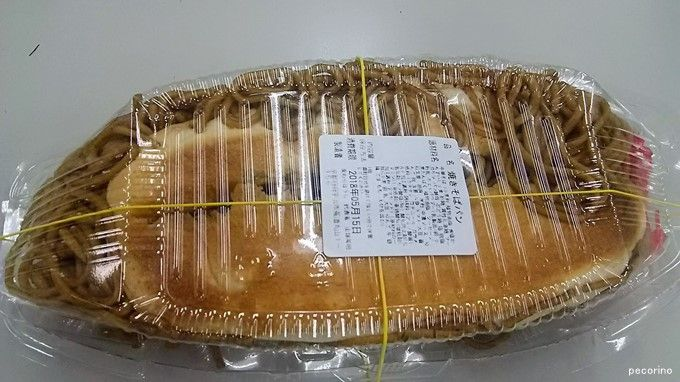申し訳程度のパンの存在感です
