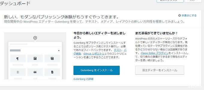 WordPress4.9.8で出てくるようになる「Gutenberg」準備完了の表示