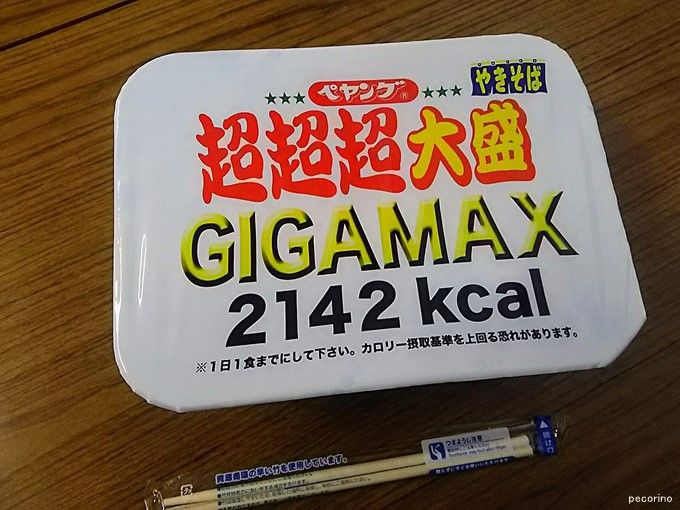 【ペヤング】これが噂のGIGAMAX!お腹を壊す覚悟で食べ尽くせ