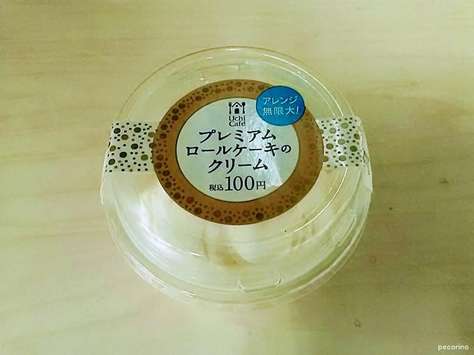 【ローソン】プレミアムロールケーキのクリームをコーヒーに乗せてみた