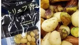 成城石井の「2種のトリュフ香るミックスナッツ」が贅沢すぎる