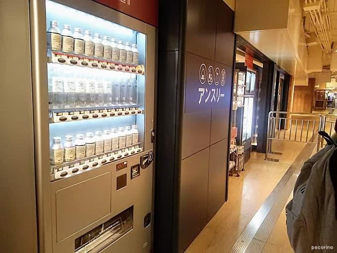 世界でここだけ(2019年1月現在)の無印良品の自動販売機