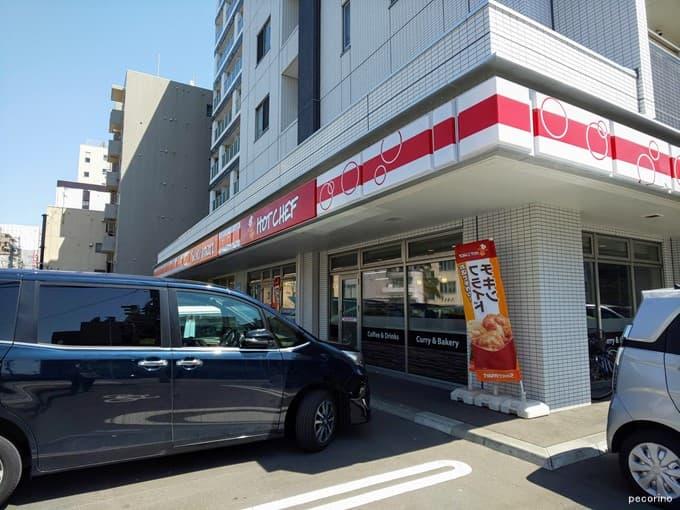 【北海道】コンビニ最強!セイコーマートはやっぱりすごかった
