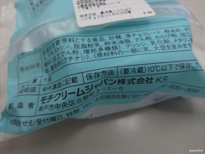 製造者はモチクリームジャパン株式会社