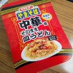 【ペヤング】保存用?中華風そのまま皿うどんを食べる