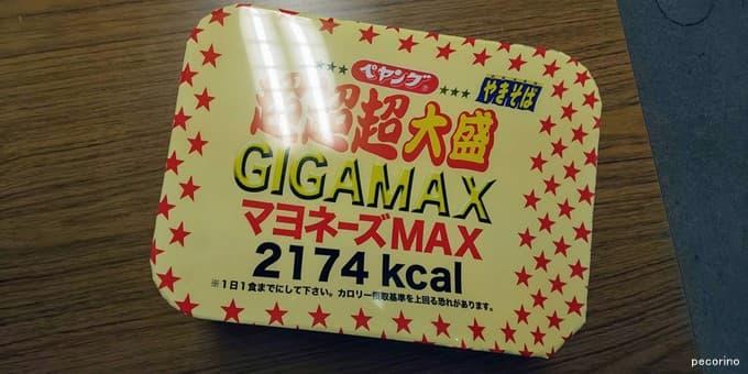 【ペヤング】再びのGIGAMAX!今度はマヨネーズMAX