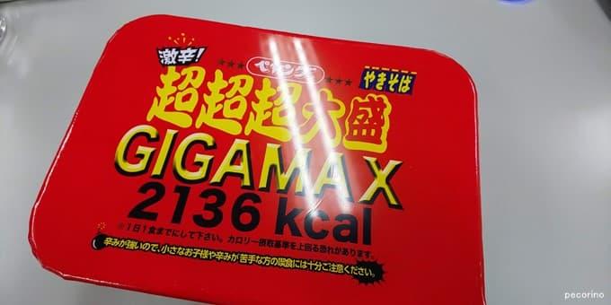 【ペヤング】赤い!激辛!超超超大盛りGIGAMAX【3杯目】
