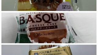 コンビニで買えるバスクチーズケーキを食べ比べ