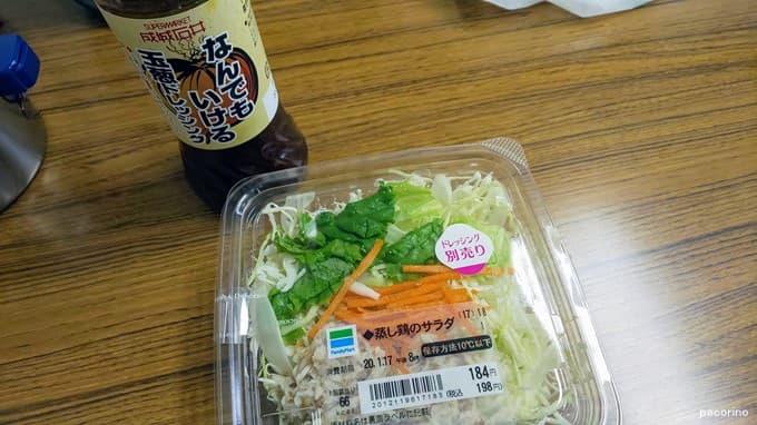 蒸し鶏のサラダ(ファミリーマート)